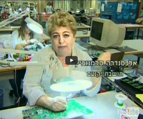 Shimon Sheves – 'Turning '97' Turning Israel's Economy Around